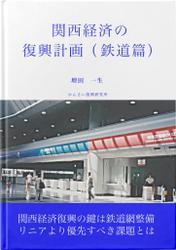 関西経済の復興計画(鉄道篇)