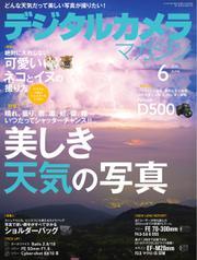 デジタルカメラマガジン (2016年6月号)