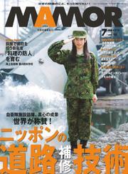 MamoR(マモル) (2016年7月号)