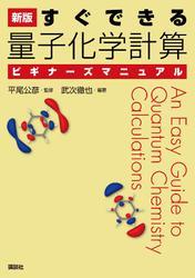 新版 すぐできる 量子化学計算ビギナーズマニュアル
