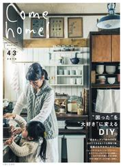 Come home!(カムホーム) (Vol.43)