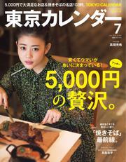 東京カレンダー (2016年7月号)
