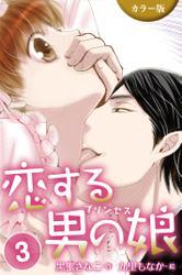 [カラー版]恋する男の娘(プリンセス) 3巻〈いけない夢心地〉
