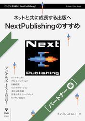 ネットと共に成長する出版へ NextPublishingのすすめ(パートナー編)