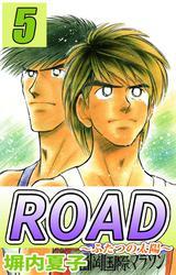 ROAD〜輝ける道〜