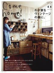 Come home!(カムホーム) (Vol.44)