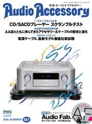 AudioAccessory(オーディオアクセサリー) (161号)