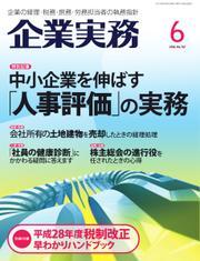 企業実務 (2016年6月号)