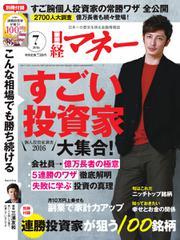日経マネー (2016年7月号)