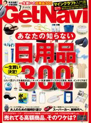 GetNavi(ゲットナビ) (2016年7月号)