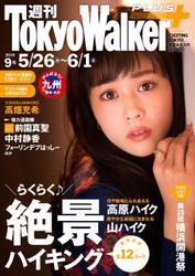 週刊 東京ウォーカー+ No.9 (2016年5月25日発行)