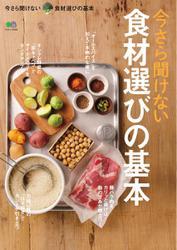 今さら聞けない食材選びの基本 (2016/05/11)