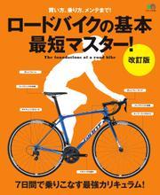 ロードバイクの基本 最短マスター! 改訂版 (2016/05/12)