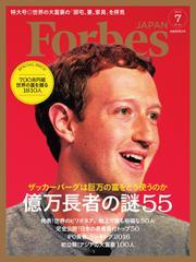 Forbes JAPAN(フォーブス ジャパン)  (2016年7月号)