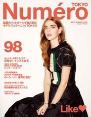 Numero TOKYO(ヌメロ・トウキョウ) (2016年7・8月号)