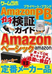 AmazonPBガチ検証ガイド