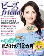 ビーズfriend (Vol.51)