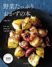 野菜たっぷり おかずの本