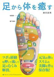 足から体を癒す