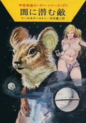 宇宙英雄ローダン・シリーズ 電子書籍版94 燃える太陽