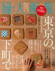 婦人画報 (2016年7月号)