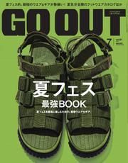 OUTDOOR STYLE GO OUT(アウトドアスタイル ゴーアウト) (VOL.81)