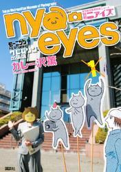ニァイズ 東京都写真美術館ニュース別冊~『クレムリン』出張版