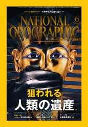 ナショナルジオグラフィック日本版 (2016年6月号)