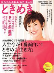 ときめき (2014/11/21)