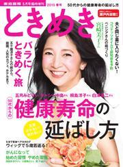 ときめき (2015年春号)
