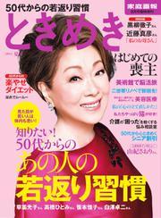 ときめき (2015年夏号)