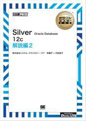 [ワイド版]オラクルマスター教科書 Silver Oracle Database 12c 解説編2