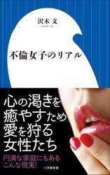 不倫女子のリアル(小学館新書)