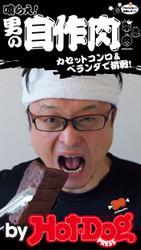 バイホットドッグプレス 男の自作肉 カセットコンロ&ベランダで挑戦!2016年6/3号
