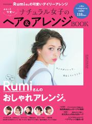 【別冊家庭画報】ゆるっと可愛いナチュラル女子のヘアアレンジBOOK (2016/06/01)