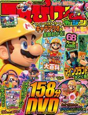てれびげーむマガジン July 2016