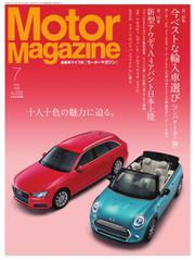 モーターマガジン(Motor Magazine) (2016/07)