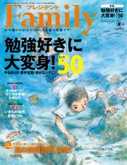 プレジデントファミリー(PRESIDENT Family) (2016年夏号)