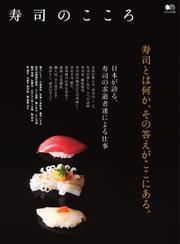 寿司のこころ (2016/05/19)