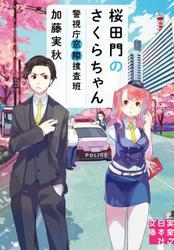 桜田門のさくらちゃん 警視庁窓際捜査班