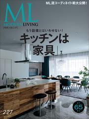 モダンリビング(MODERN LIVING) (No.227)
