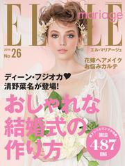 ELLE mariage(エル・マリアージュ) (26号)