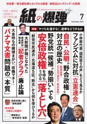 紙の爆弾 (2016年7月号)