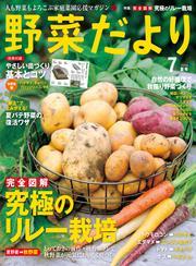 野菜だより (2016年7月号)