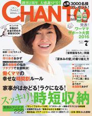 CHANTO(チャント) (2016年7月号)