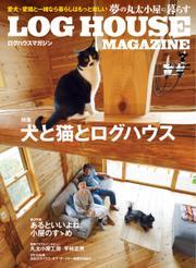 LOG HOUSE MAGAZINE(ログハウスマガジン)  (2016年7月号)