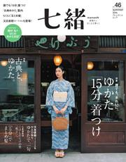 七緒(ななお) (Vol.46)