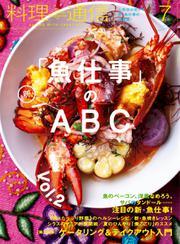 料理通信 (2016年7月号)