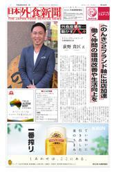 日本外食新聞 (2016/6/5号)