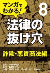 マンガでわかる! 法律の抜け穴 (8) 詐欺・悪質商法編